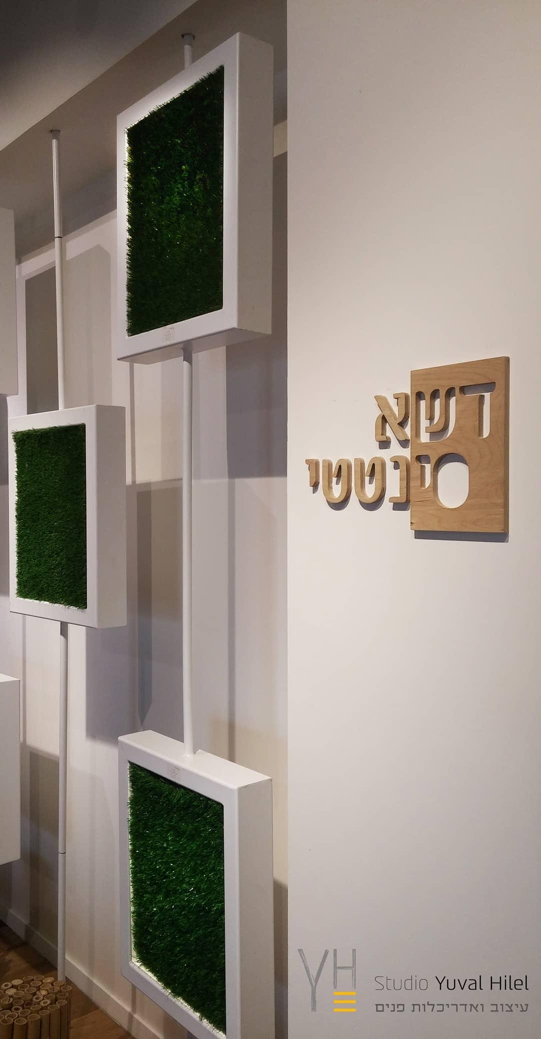 עיצוב אולם תצוגה - א.צ ג'רבי